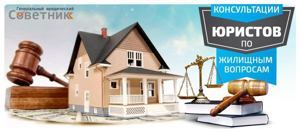 консультация по квартирному вопросу бесплатно