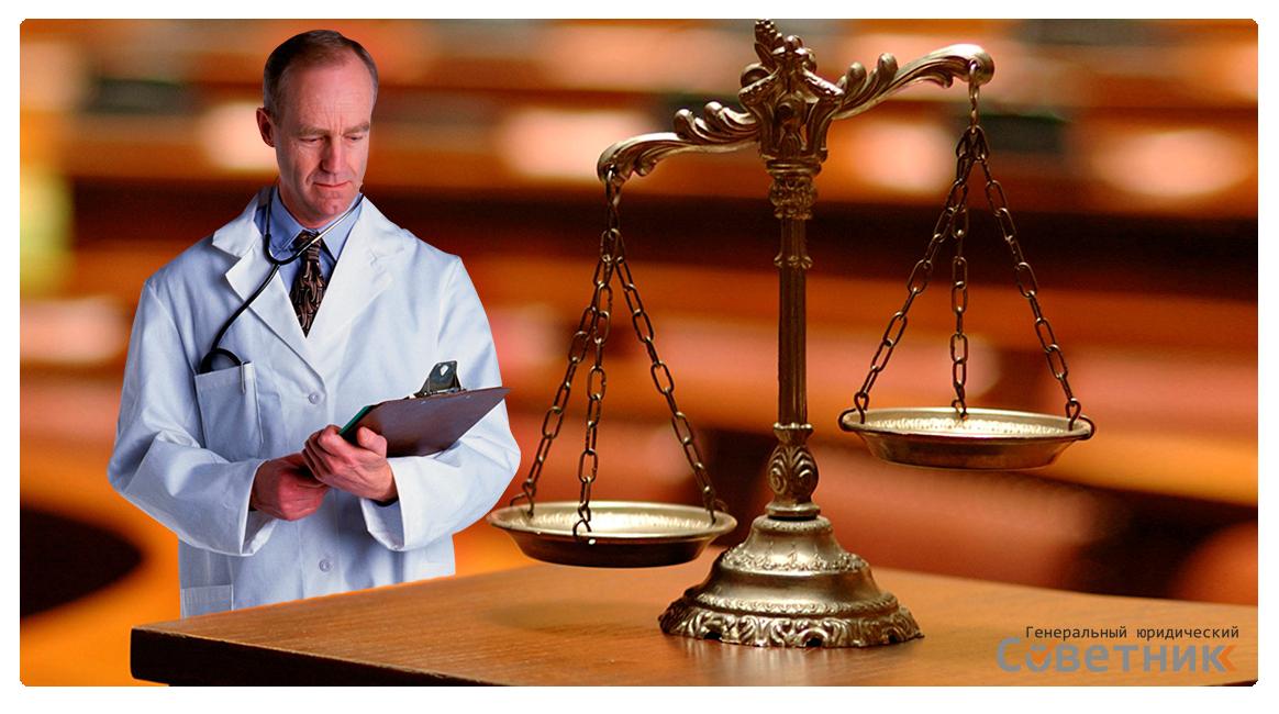 судебные дела по медицинским ошибкам