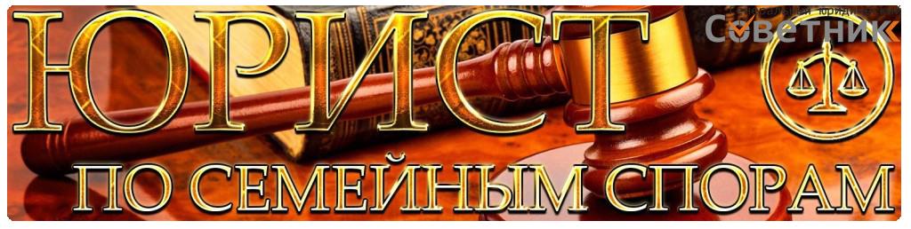 юридическая консультация семейное право москва