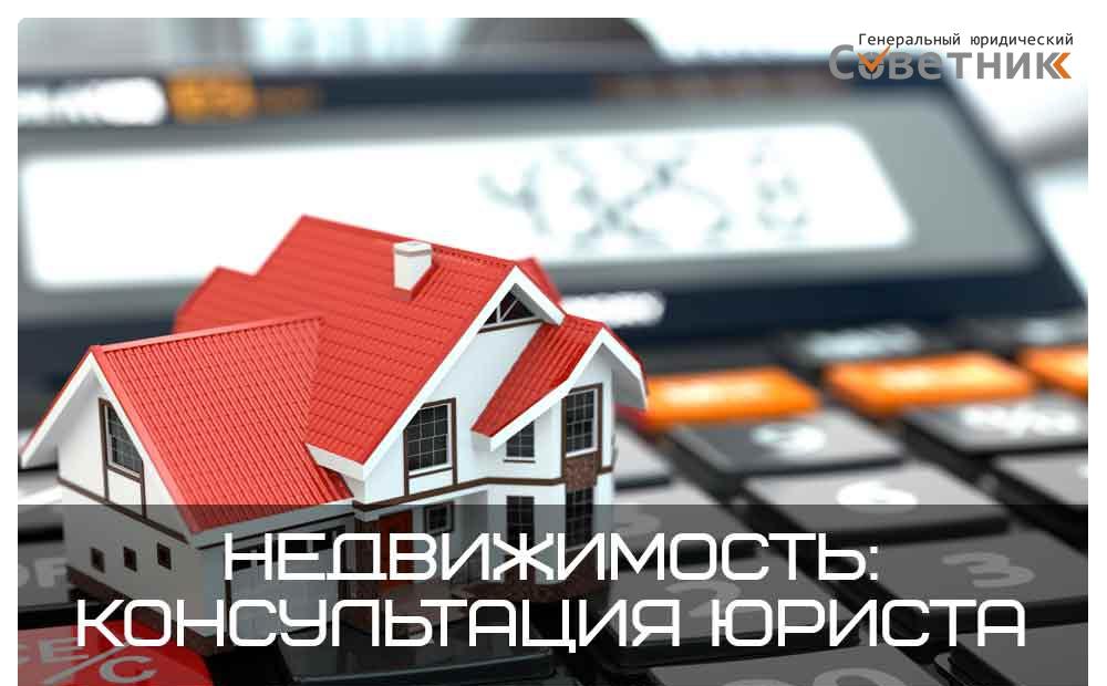консультации юриста по недвижимости