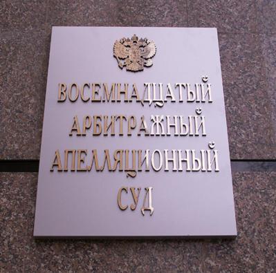 ОТЗЫВ на апелляционную жалобу (в порядке статьи 262 АПК РФ).