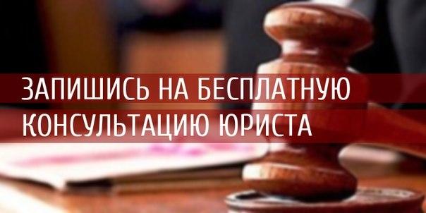 онлайн бесплатная консультация юриста по медицинским вопросам все же