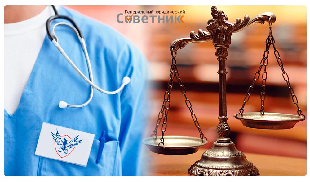 медицинский юрист челябинск