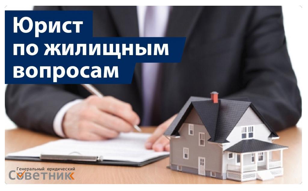 юристы по жилищным вопросам бесплатно