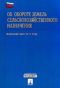 Глава 1  общие положения статья 6 принудительное изъятие и и прекращение прав на земельные участки собственники