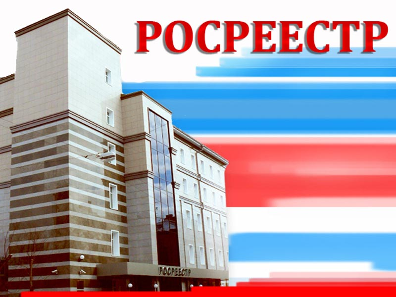 Изменения в сфере долевого строительства: консультация Управления Росреестра по Алтайскому краю