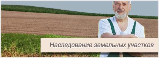 Президента пожизненное наследуемое владение земельный участок изъятие земли будто слушали