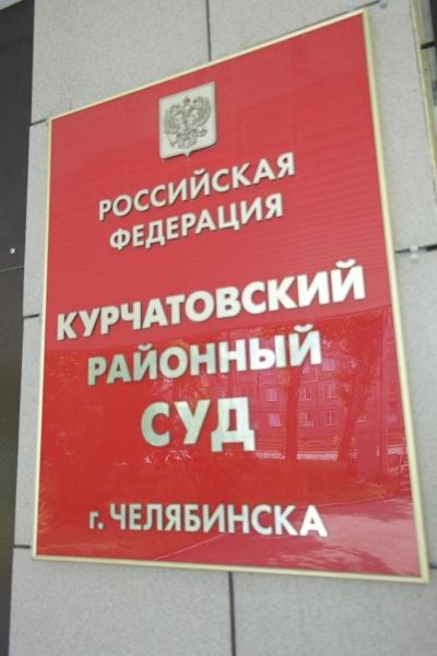 такое курчатовский районный суд г челябинска его убеждению