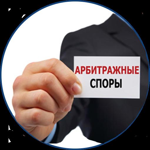 консультация адвоката по арбитражным делам