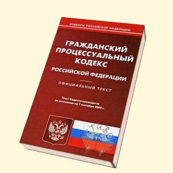 Надзорная жалоба в Верховный Суд Российской Федерации