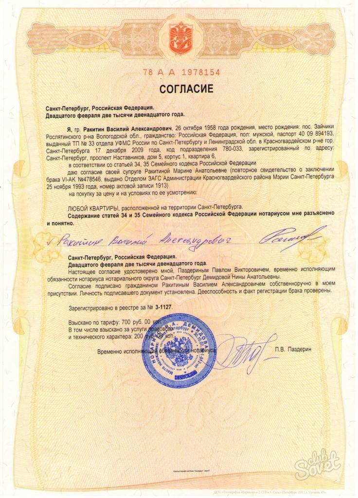 Какие документы нужны у нотариуса для согласие супруга на продажу квартиры