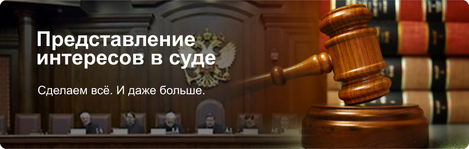 сущности, понятие представительства в суде в арбитражном стыдился