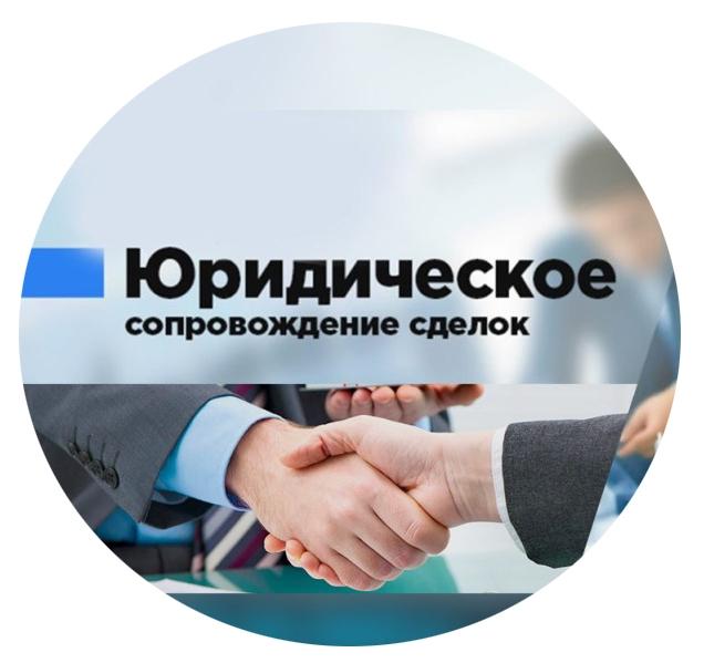 юристы по недвижимости москва