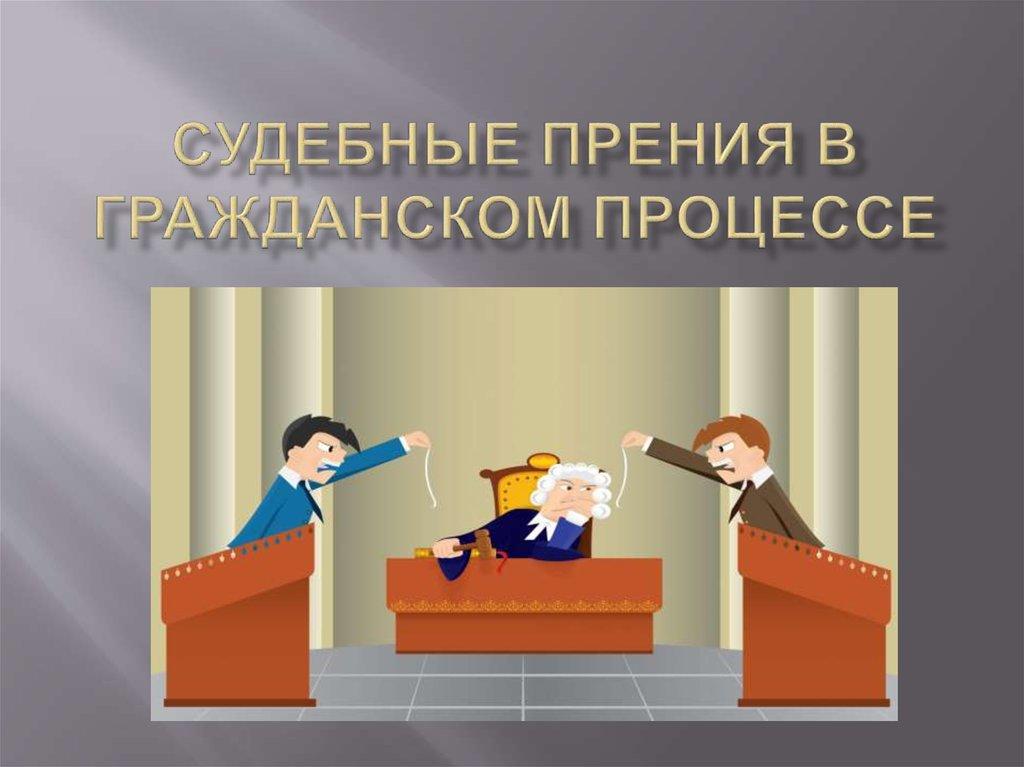 прения сторон в гражданском процессе
